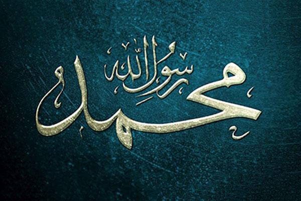 مبعث رسول اکرم (ص)
