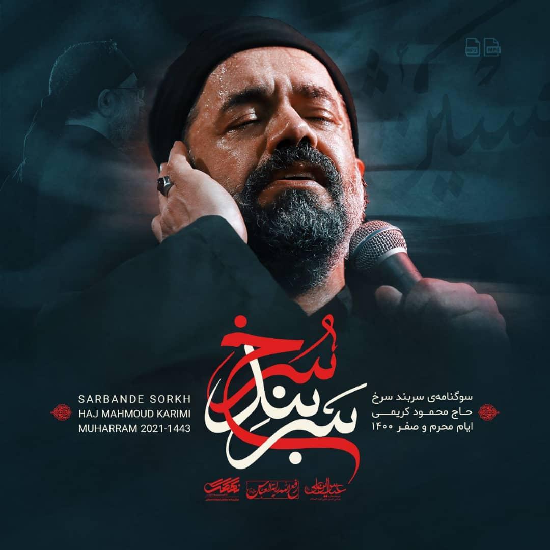 سربند سرخ   حاج محمود کریمی